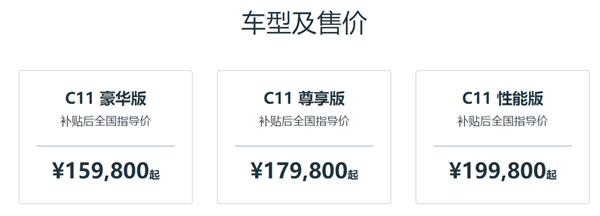 """电动车界""""价格屠夫"""" 零跑C11下线:无框车门 270匹不到16万"""