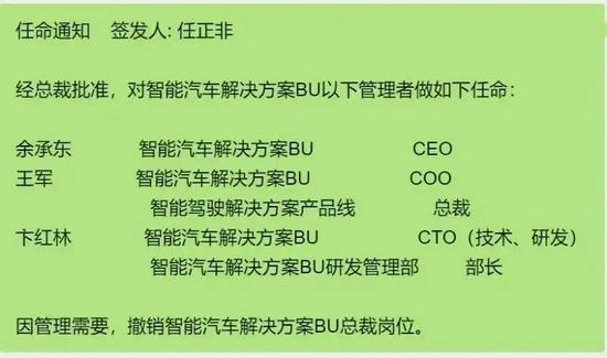 华为智能汽车BU人事再调整:撤销车BU总裁岗位,王军转任车BU COO